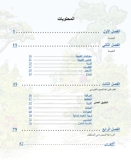 Permaculture Student 1 the textbook (ebook) Arabic_Language 09