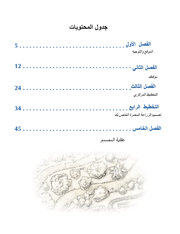 The Permaculture Student Workbook (Arabic Version) 03