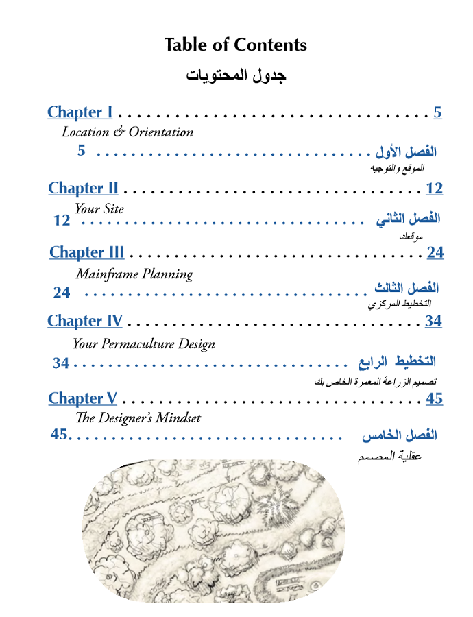The Permaculture Student Workbook (Enlish-Arabic Version) 03